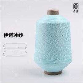 志源紡織 大量批發75支伊諾冰紗 手感順滑耐磨性好人造絲