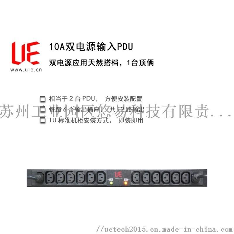 雙路10A電源分配器UE機櫃PDU 6位C13插座