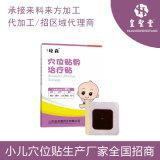 儿科穴位贴敷治疗贴 儿童拉肚子 小儿贴腹泻型