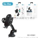 GD-HD691 可伸縮手機支架