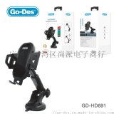 GD-HD691 可伸缩手机支架