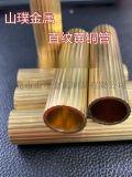 H59黄铜网纹管 直纹蕾丝棒 精密黄铜管