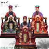 中天紫薇北  帝神像 道教四  帝神像 长生大帝