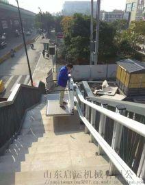 直线轨道轮椅升降台残疾人升降平台盘锦无障碍斜挂梯