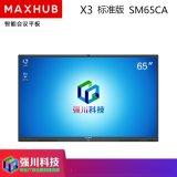 成都MAXHUB X3智能会议平板