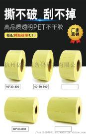 透明PET条码标签印刷