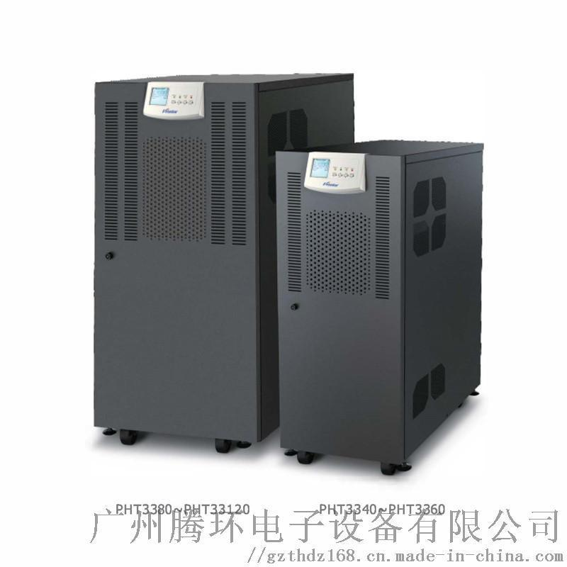 UPS不間斷電源寶星PHT33120伺服器後備電源