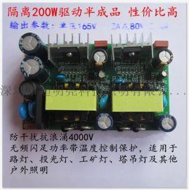 大瓦數隔離驅動200w