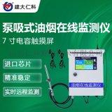 油烟监测仪 油烟在线监测系统