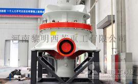 时产300吨液压破石机,玄武岩圆锥破碎机