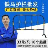 厂家铁马护栏临时施工移动防护栏