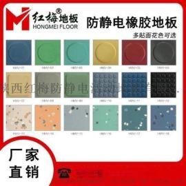 新疆橡胶防静电地板片材卷材 耐磨直铺防静电地板