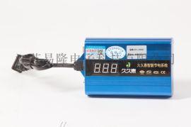 久久惠家用型智能节电设备