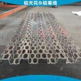 菱形孔铝板 银灰色六边形孔凹凸型铝板