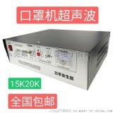 口罩機超聲波15K20K可配振子東莞廠家直銷