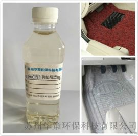 华策环保增塑剂性价低 PVC喷丝脚垫增塑剂