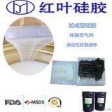 HY加成型硅胶 耐高温液体硅胶