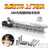 不鏽鋼管材加工生產線全自動鐳射切管機