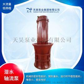 井筒式安装QZB潜水轴流泵(潜水混流泵)生产厂家现货