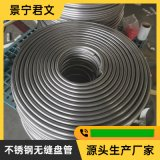 316L-不鏽鋼無縫光亮盤管-無縫不鏽鋼光亮盤管