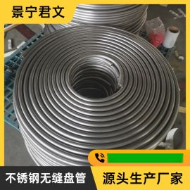 316L-不锈钢无缝光亮盘管-无缝不锈钢光亮盘管