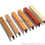 厂家定制任意规格颜色U型槽木纹铝方通