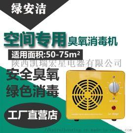 绿安洁小型臭氧发生器 手提式除甲醛臭氧消毒机