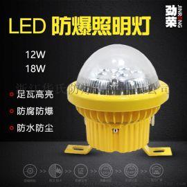 LED防爆照明灯防爆平台灯