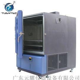 元耀800L快变试验箱、温度高低试验箱