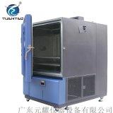 元耀800L快變試驗箱、溫度高低試驗箱