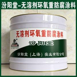 无溶剂环氧重防腐涂料,防腐,防漏,防潮,性能好
