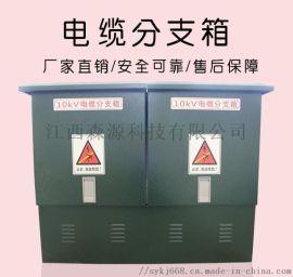 厂家直销户外电缆分支箱10KV电缆对接箱DFW分支箱