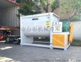 廠家供應大型乾粉混合機 3噸粉體不鏽鋼拌料機