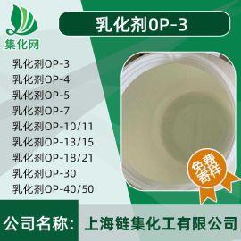 乳化剂OP-3 OP3 辛基酚聚氧乙烯醚