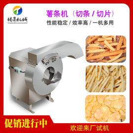 全自动薯条机 土豆切条机 切菜机 根茎类切条机