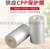 深圳厂家直销镜面玻璃贴膜流延共挤膜CPP保护膜