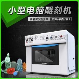 全自动微型玉石雕刻机 数控小型电脑玉石雕刻机翡翠