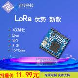 SX1278無線模組 Lora擴頻 433模組