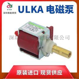 供应意大利ULKA电磁泵 咖啡机水泵