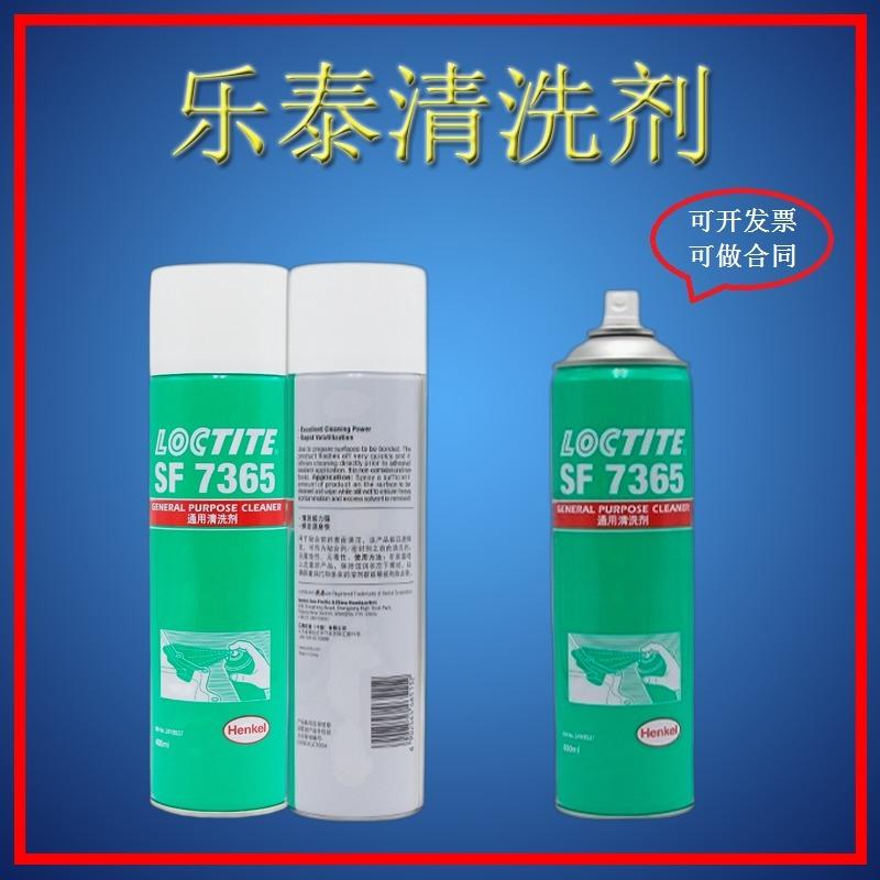 乐泰7365金属除锈清洗剂表面处理剂替代乐泰755