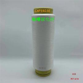 icoffee 咖啡炭丝 咖啡炭消臭保暖抑菌内衣