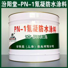 PN-1 凝防水涂料、销售、PN-1 凝防水涂料