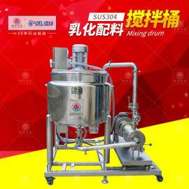 电加热分散罐配乳化泵 不锈钢恒温搅拌罐循环乳化设备