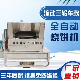 小型转炉烧饼机商用烤烧饼的炉子