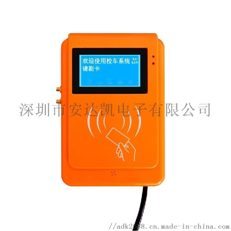 新疆車載刷卡機 真人語音中文彩屏 二維碼車載刷卡機