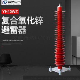 底座式YH10WZ-108/281氧化锌避雷器
