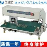 V-CUT走刀式分板机 全自动pcb分板机