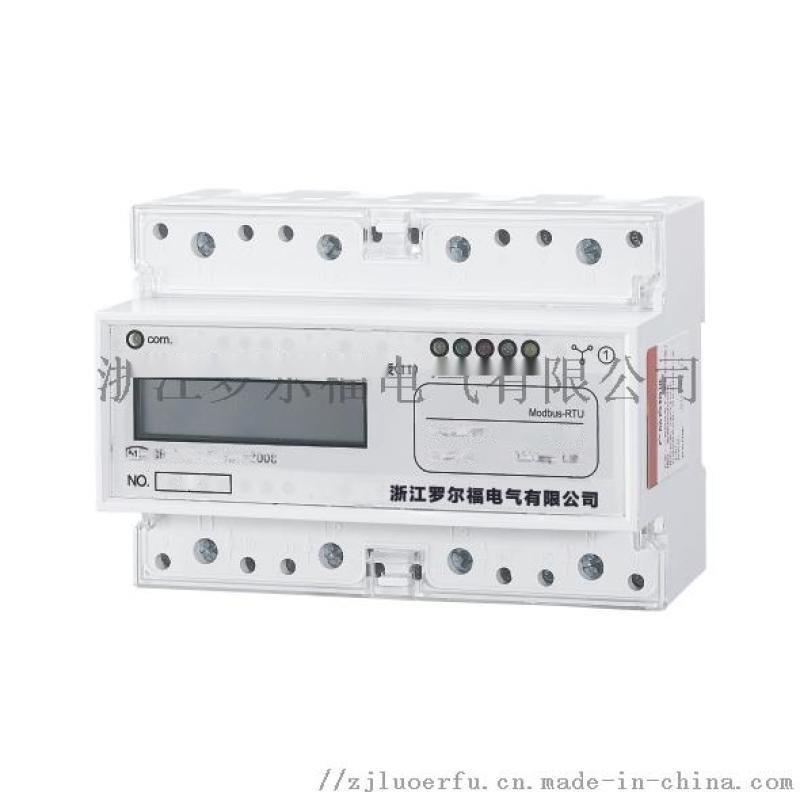 生产厂家三相导轨式电表浙江罗尔福计量标准