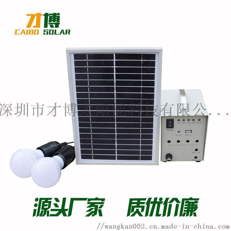 10W攜帶型露營充電小系統家用太陽能發電系統