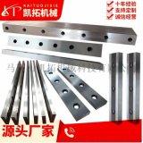 剪板機刀片數控液壓機械刀片